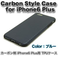 iPhone6Plus/6sPlus用 TPUケース カーボンブルー