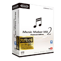 AHS Music Maker MX2 Producer Edition アカデミック版